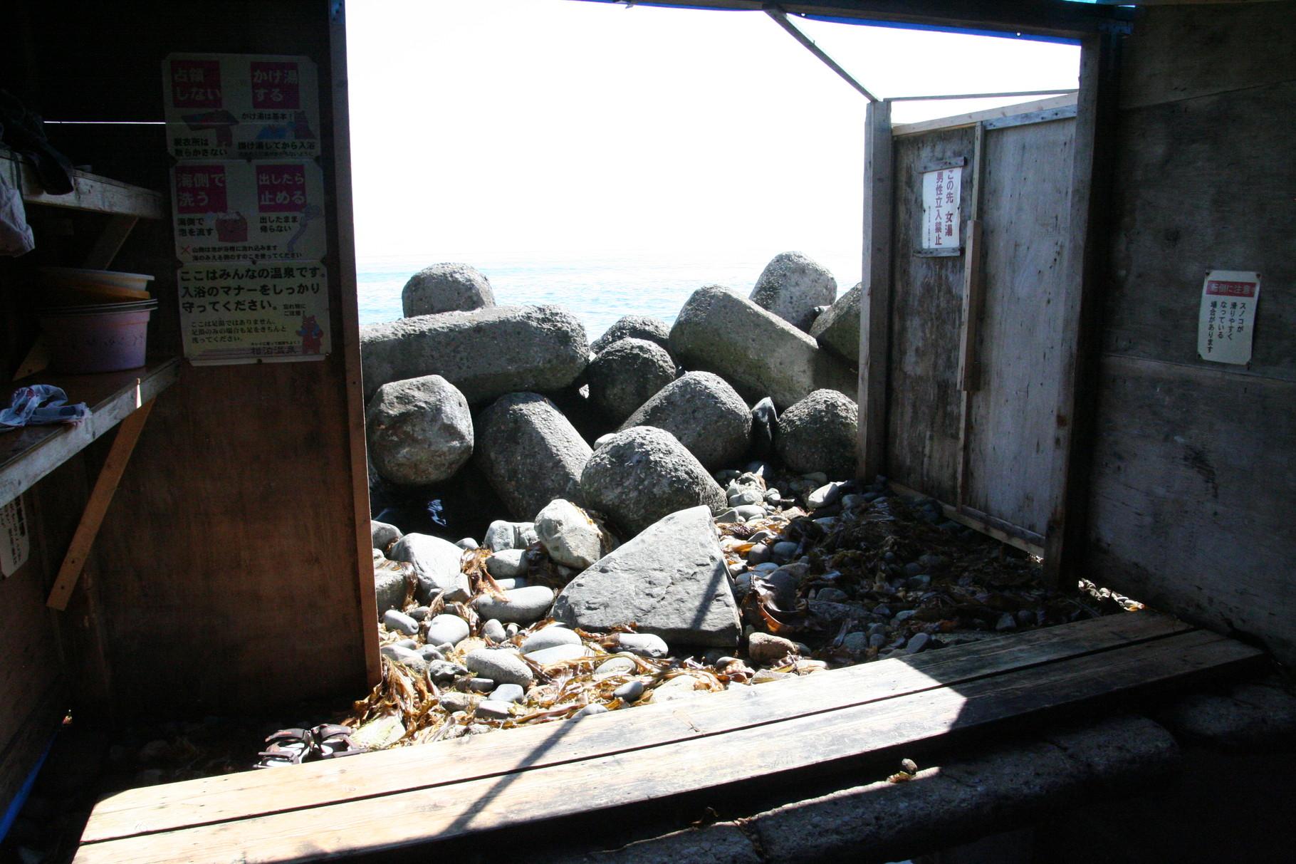浴槽から海を臨む。ブロックの先にはすぐ波が。そのはるか先は国後島。