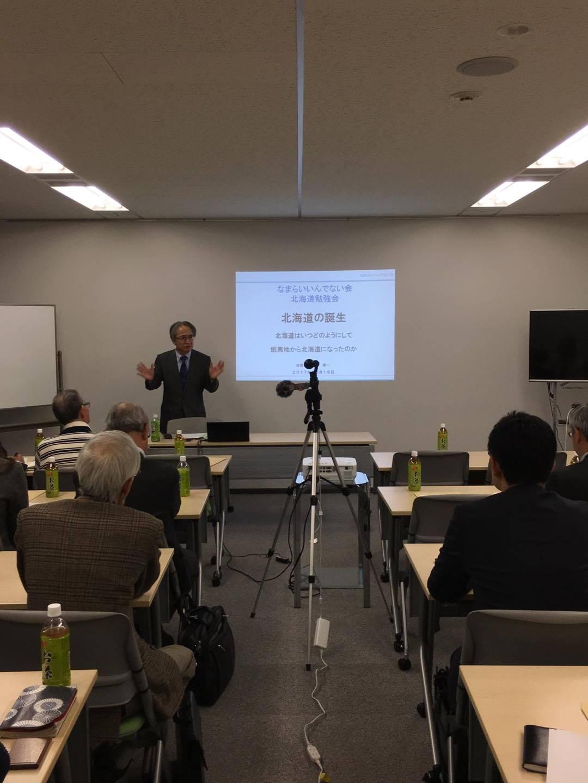 日本ホスピタリティ機構理事長 野口幸一先生による「北海道の誕生」