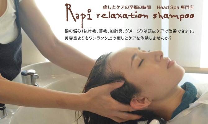 ラピリラクゼーションシャンプー|髪の悩みは頭皮ケアで改善できます。美容室よ李もワンランク上の癒しとケアを体験しませんか。