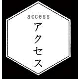 翠窯 東京へのアクセス/Access to SUIYOU TOKYO