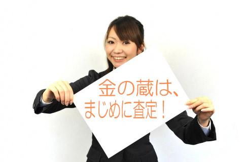 札幌 金買取