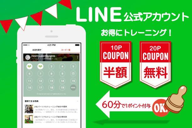 神戸のパーソナルトレーニング LINE公式アカウント