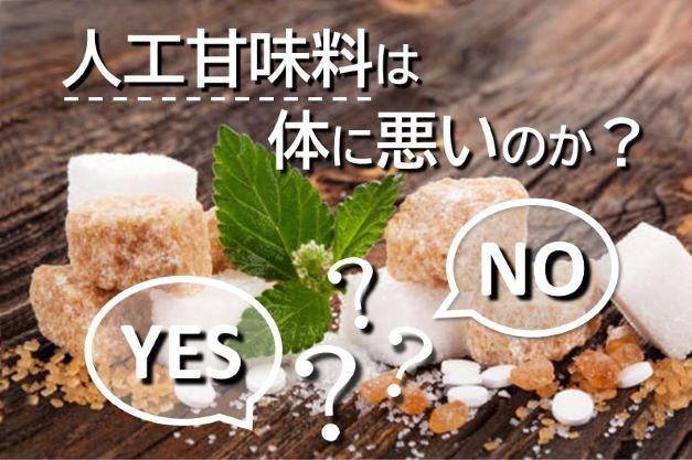 人工甘味料は体に悪いのか?