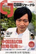 「中国語ジャーナル」(2012年秋号)に掲載されました。