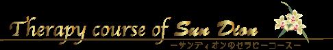 サンディオンのセラピーコース