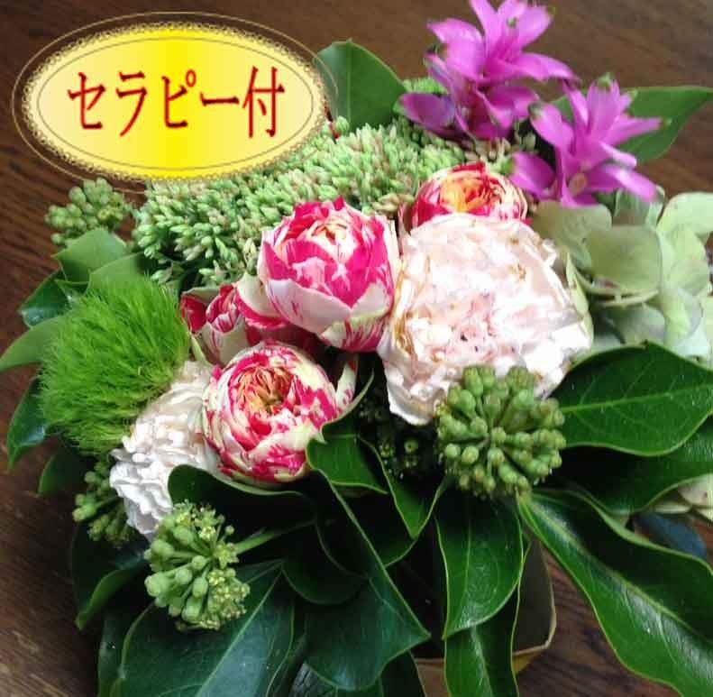 ご注文 頂いてから、ひとりひとりセラピーしてオーダーアレンジ致します。 素敵な世界にひとつしかない花のプレゼントになります。