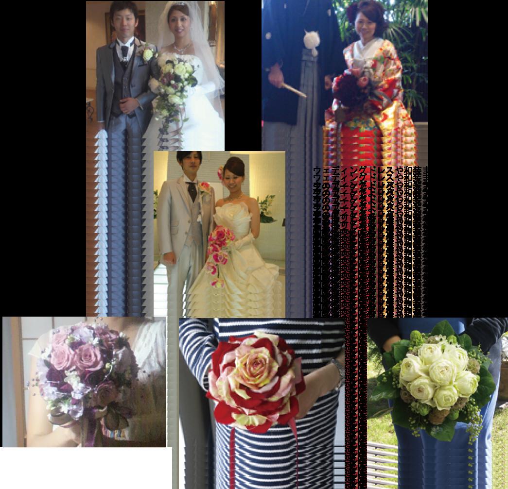 ウェディングドレスや和装まで生のブーケでグレードアップ。写真撮りと本番、違ったデザインで2回のお楽しみ。