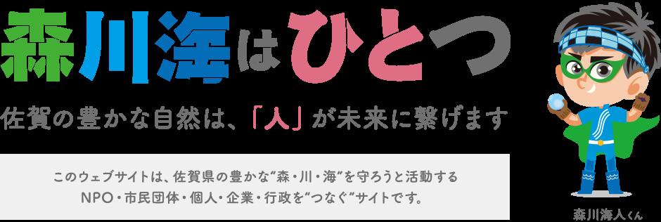 森川海はひとつ 佐賀の豊かな自然は、「人」が未来に繋げます このウェブサイトは、佐賀県の豊かな森・川・海を守ろうと活動するNPO・市民団体・個人・企業・行政をつなぐサイトです。 森川海人くん