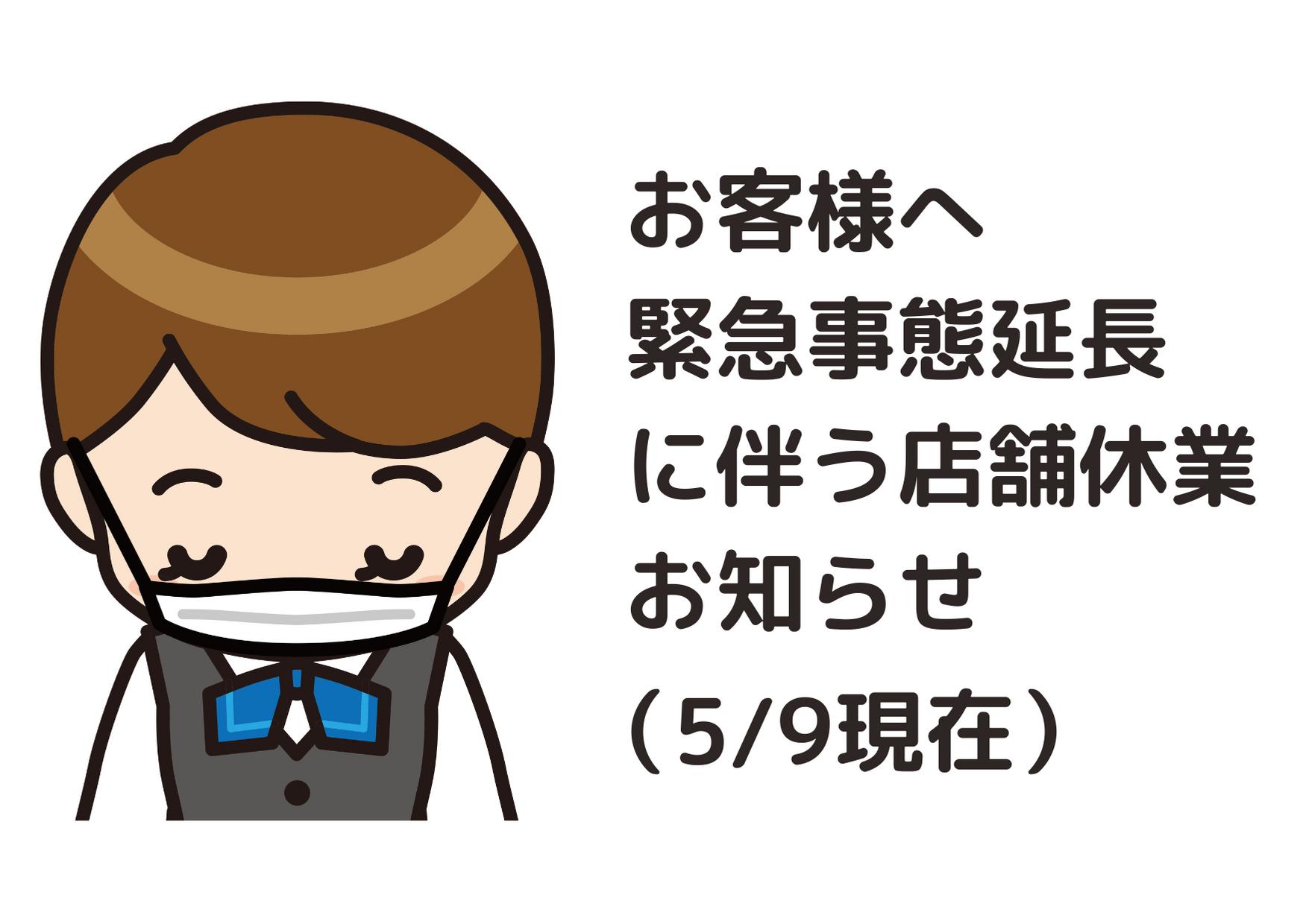 緊急事態宣言延長に伴う休業延長のお知らせ(5/9現在)