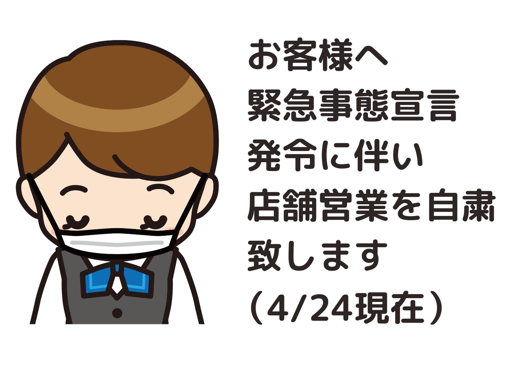 緊急事態宣言発令に伴う臨時休業のお知らせ(4/24現在)