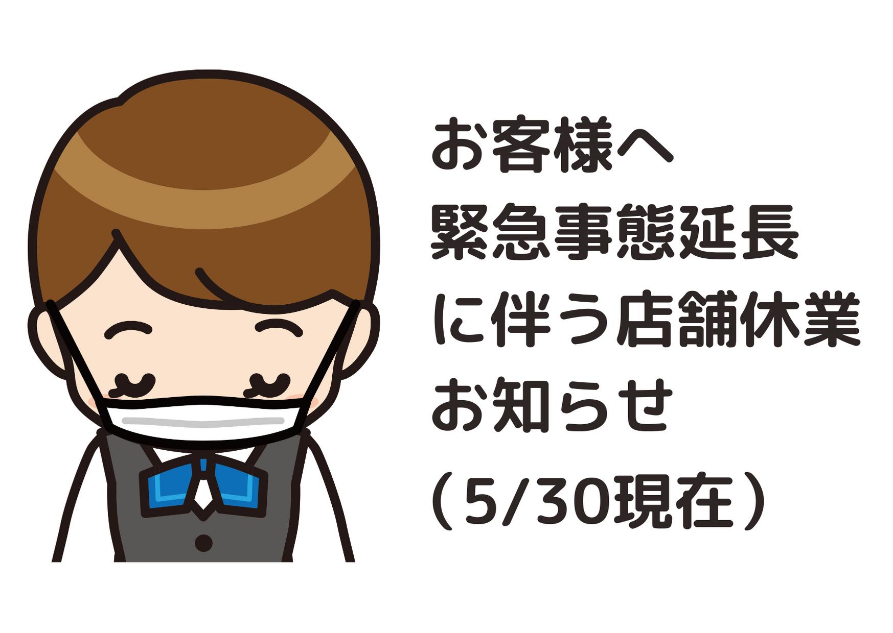 緊急事態宣言延長に伴う休業延長のお知らせ(5/30現在)