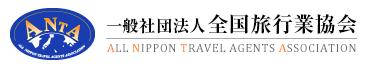 夢旅人はANTA(全国旅行業協会/正会員です)
