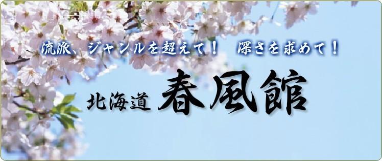 札幌市 石狩市 合気道 北海道春風館 - トップページ