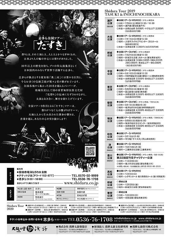 志多ら 磐田市公演 2019