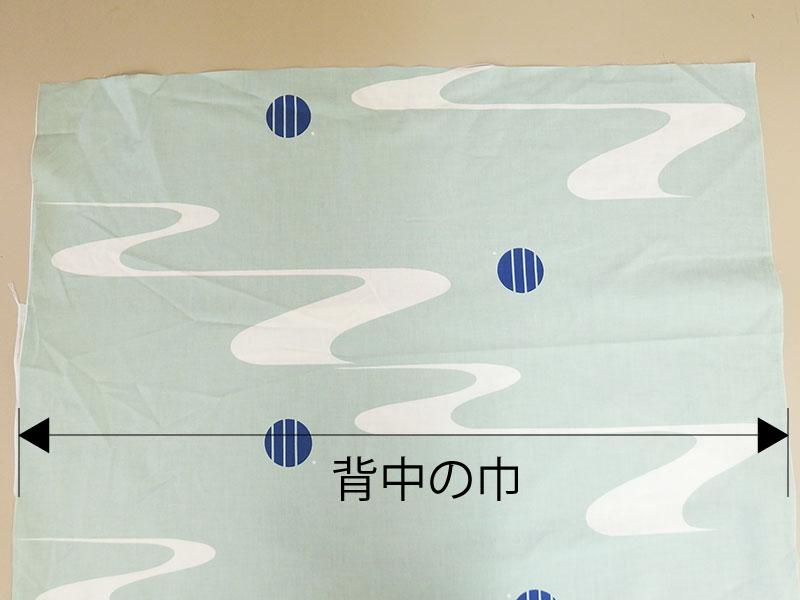 旅館浴衣用 広巾生地
