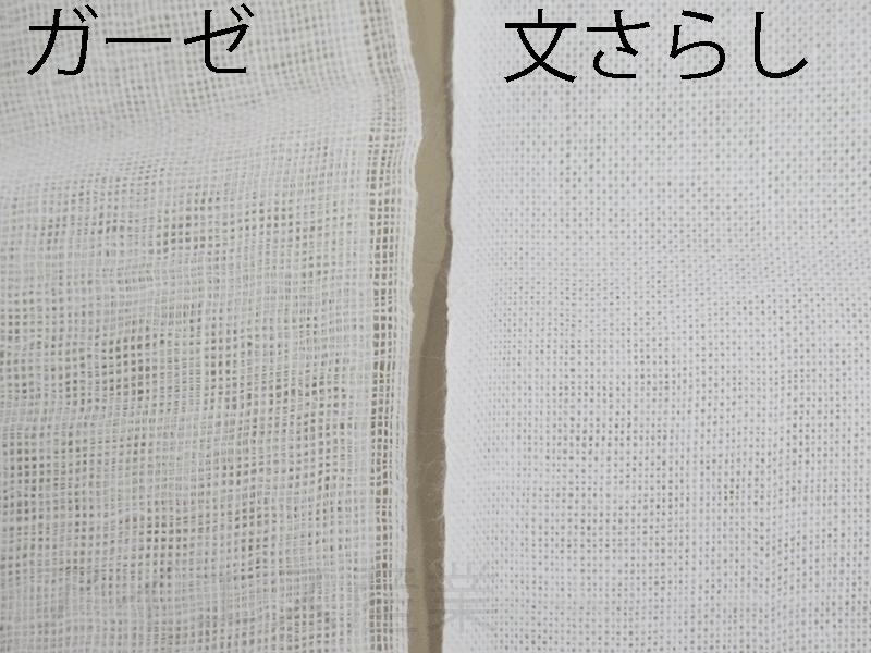 ガーゼと晒生地の比較