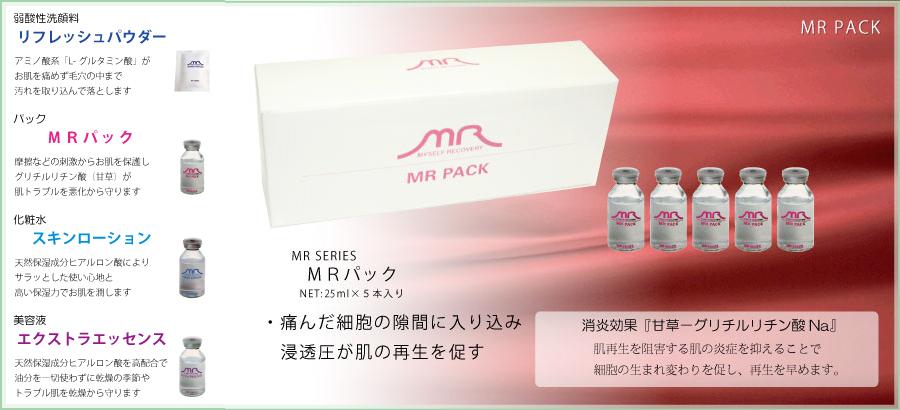 MRシリーズ MRパック