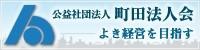 町田地域の経済発展を願っています。