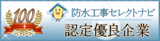"<a href=""http://bosui.jp/"" target=""_blank""><img src=""http://bosui.jp/images/banner/bosui_180-180_1.png"" alt=""防水工事セレクトナビ""></a>"