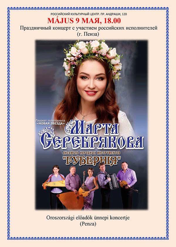 В этом году 9 мая в РКЦ концерт ансамбля народных инструментов «Губерния» из города Пензы