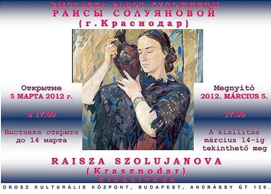 Информационный плакат о выставке работ художницы в Будапеште (в Российском Культурном Центре) в 2012 году.