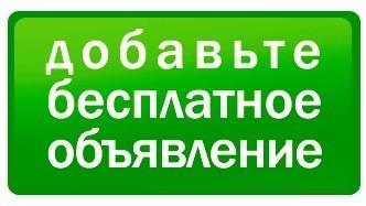 Реклама сайта бесплатно доски объявлений реклама на сайтах г дзержинск нижегородская обл