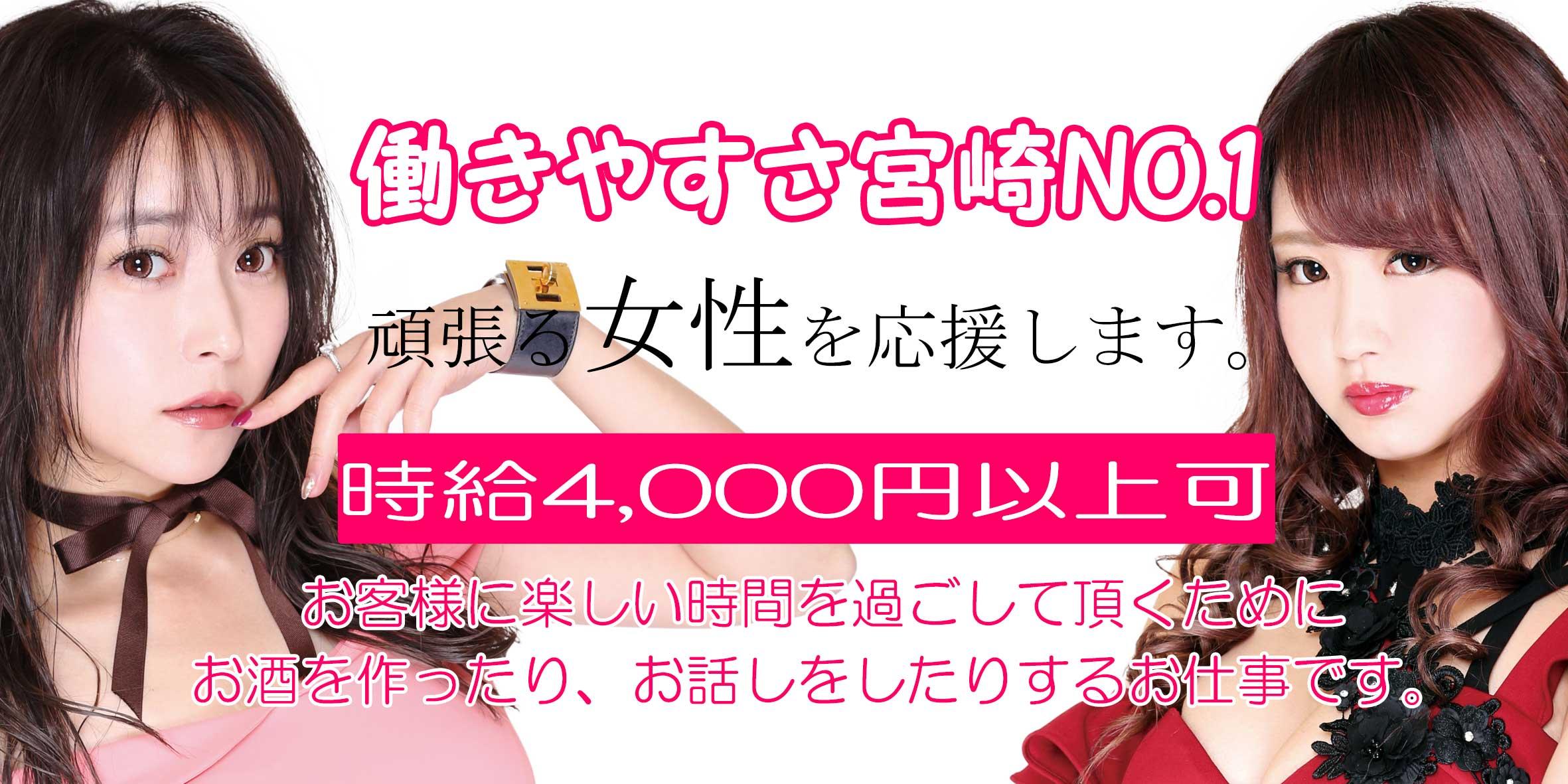 宮崎キャバクライノベーショングループ求人バナー