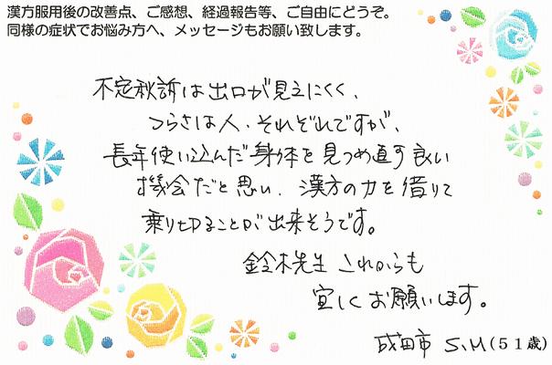 【 更年期障害 】イライラ 不定愁訴の改善(成田市・51才・女性)