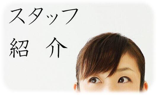 なりた安心堂薬局 スタッフ紹介