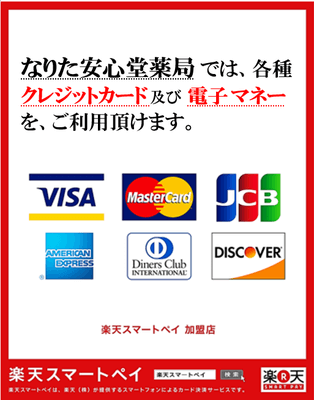 クレジットカード 電子マネー 使用可
