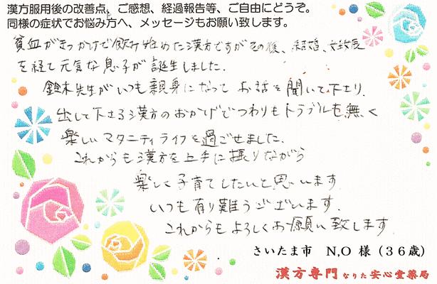 【 妊活 】貧血改善 自然妊娠(さいたま市・36才・女性)