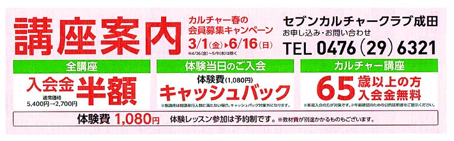 セブンカルチャー成田 講座案内