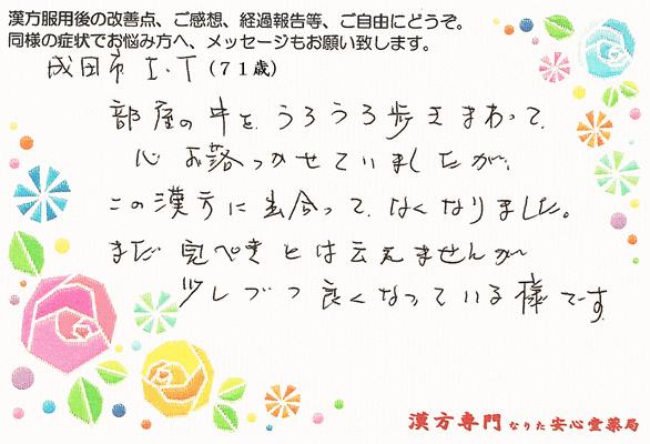 【 パニック障害・無気力 】( 成田市・71才・女性 )