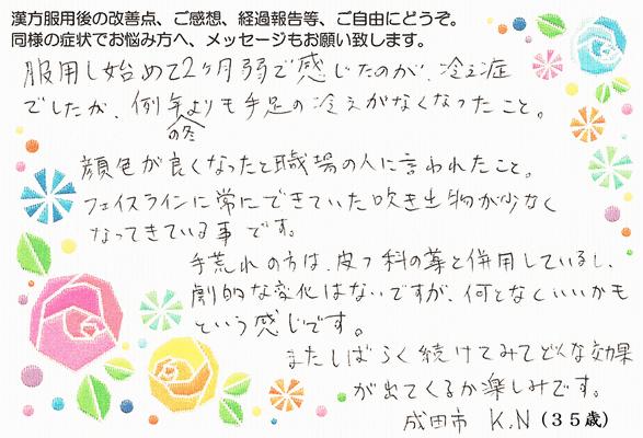 【 吹き出物・手荒れ・冷え症 】(成田市・35才・女性)