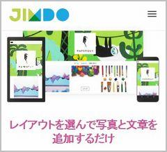 JimdoはHPが簡単に作成できるサービスの1つ