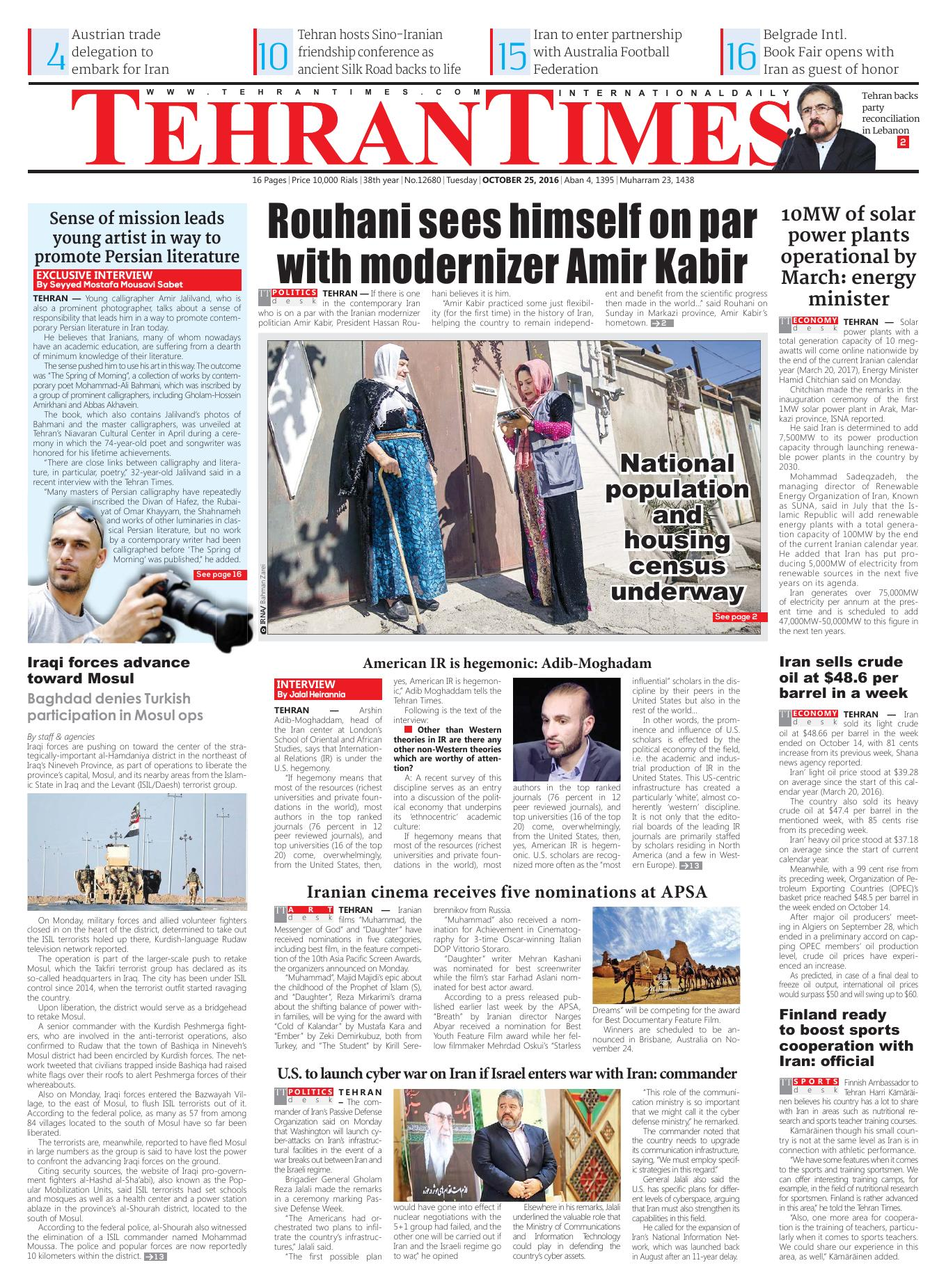 Tehran Times, Frontpage