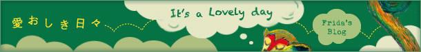 フリーダの「愛おしき日々ブログ」
