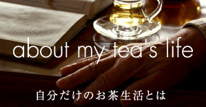 自分だけのお茶生活とは