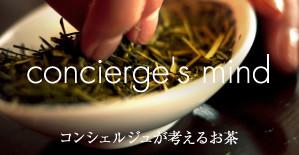 コンシェルジュが考えるお茶