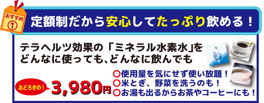 aquabank eater server アクアバンクウォーター