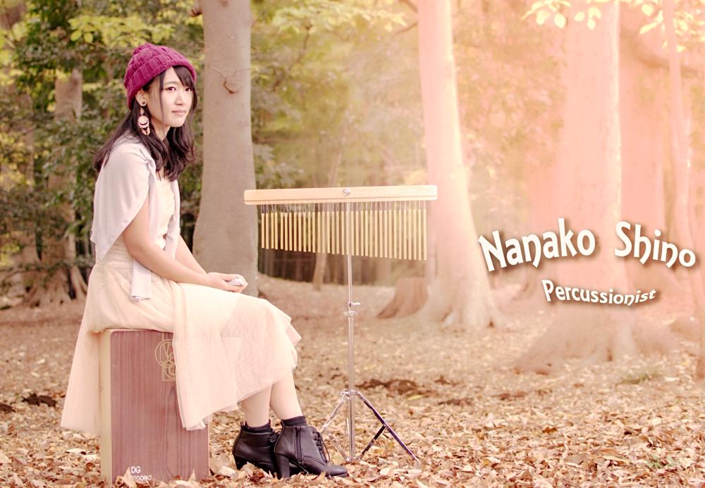 New HP→→→http://nanako-shino.com/