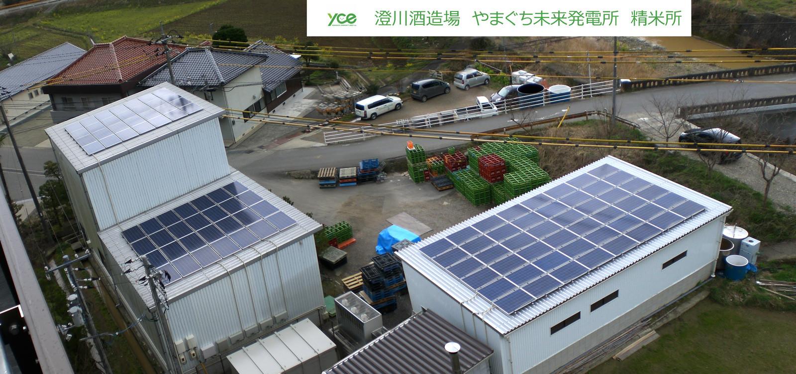 澄川酒造場 やまぐち未来発電所