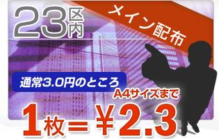 ポスティングおすすめ人気プラン2.3円