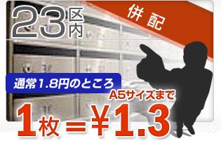 併配ポスティングいちおし評判プラン1.3円
