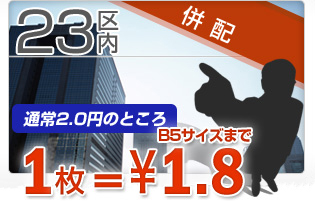 併配ポスティングいちおし評判プラン1.8円