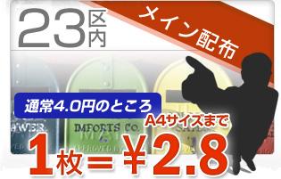 ポスティングおすすめ人気プラン2.8円