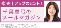 売上アップのヒント!千葉真弓のメールマガジン