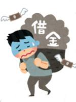 多重債務・自己破産