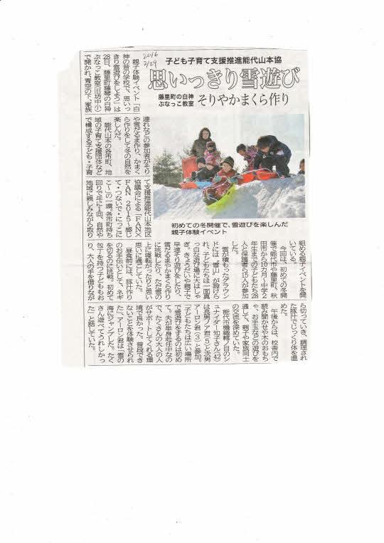 雪遊びイベント(北羽新報)
