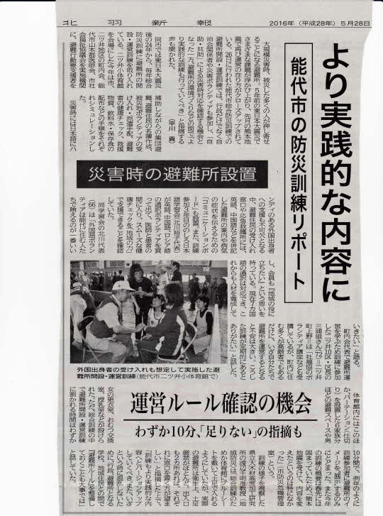 北羽新報2016年5月28日「避難訓練」